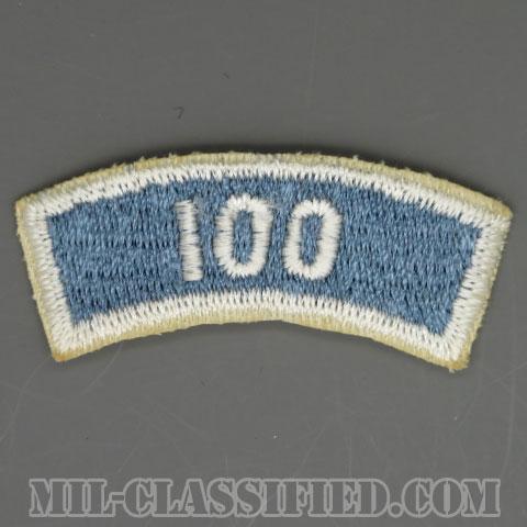 第171歩兵旅団100マイルタブ(171st Infantry Brigade, 100 Mile Tab)[カラー/カットエッジ/パッチ]の画像