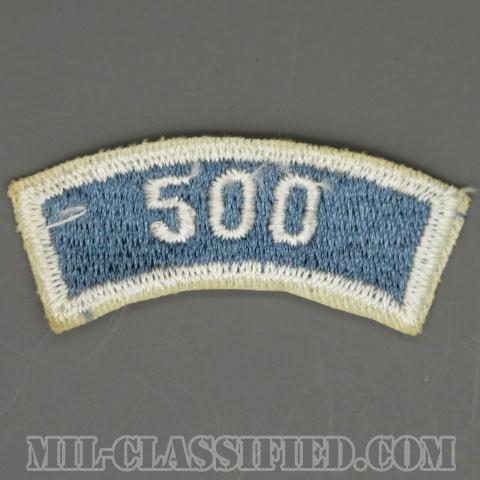第171歩兵旅団500マイルタブ(171st Infantry Brigade, 500 Mile Tab)[カラー/カットエッジ/パッチ]の画像
