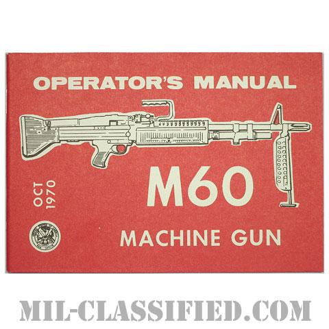 米軍 M60マシンガン オペレーターズマニュアル 1970年ロットの画像