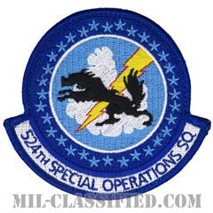 第524特殊作戦隊(524th Special Operations Squadron)[カラー/メロウエッジ/ベルクロ付パッチ]の画像