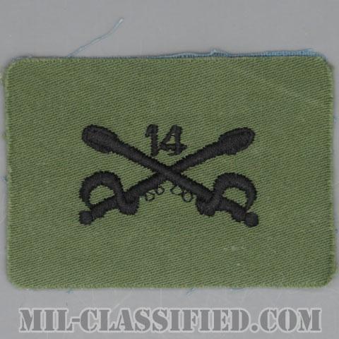 第14騎兵連隊騎兵科章(14th Cavalry Regiment, Cavalry Branch Insignia)[サブデュード/兵科章/パッチ]の画像