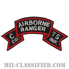 第75レンジャー歩兵連隊C中隊(ベトナム第1野戦軍)(Company C, 75th Infantry Ranger Regiment)[カラー/カットエッジ/パッチ/レプリカ]の画像