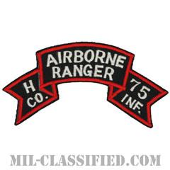 第75レンジャー歩兵連隊H中隊(第1騎兵師団)(Company H, 75th Infantry Ranger Regiment)[カラー/カットエッジ/パッチ/レプリカ]の画像