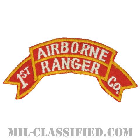 第1レンジャー歩兵中隊隊(第2歩兵師団)(1st Ranger Infantry Company, 2nd Inf Div)[カラー/カットエッジ/パッチ/1950-1951/レプリカ1点物]の画像