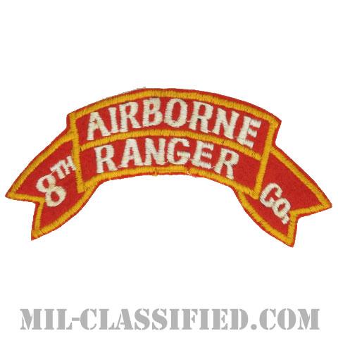第8レンジャー歩兵中隊(第24歩兵師団)(8th Ranger Infantry Company, 24th Inf Div)[カラー/カットエッジ/パッチ/1950-1951/レプリカ1点物]の画像