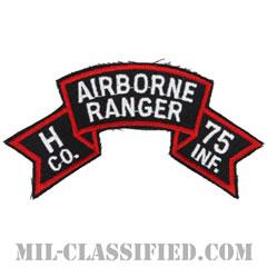 第75レンジャー歩兵連隊H中隊(第1騎兵師団)(Company H, 75th Infantry Ranger Regiment)[カラー/カットエッジ/パッチ/レプリカ]画像