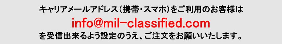 キャリアメールアドレス(携帯・スマホ)をご利用のお客様は「info@mil-classified.com」を受信できるよう設定のうえ、ご注文をお願いいたします。