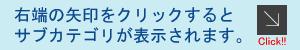 右端の矢印をクリックするとサブカテゴリが表示されます。