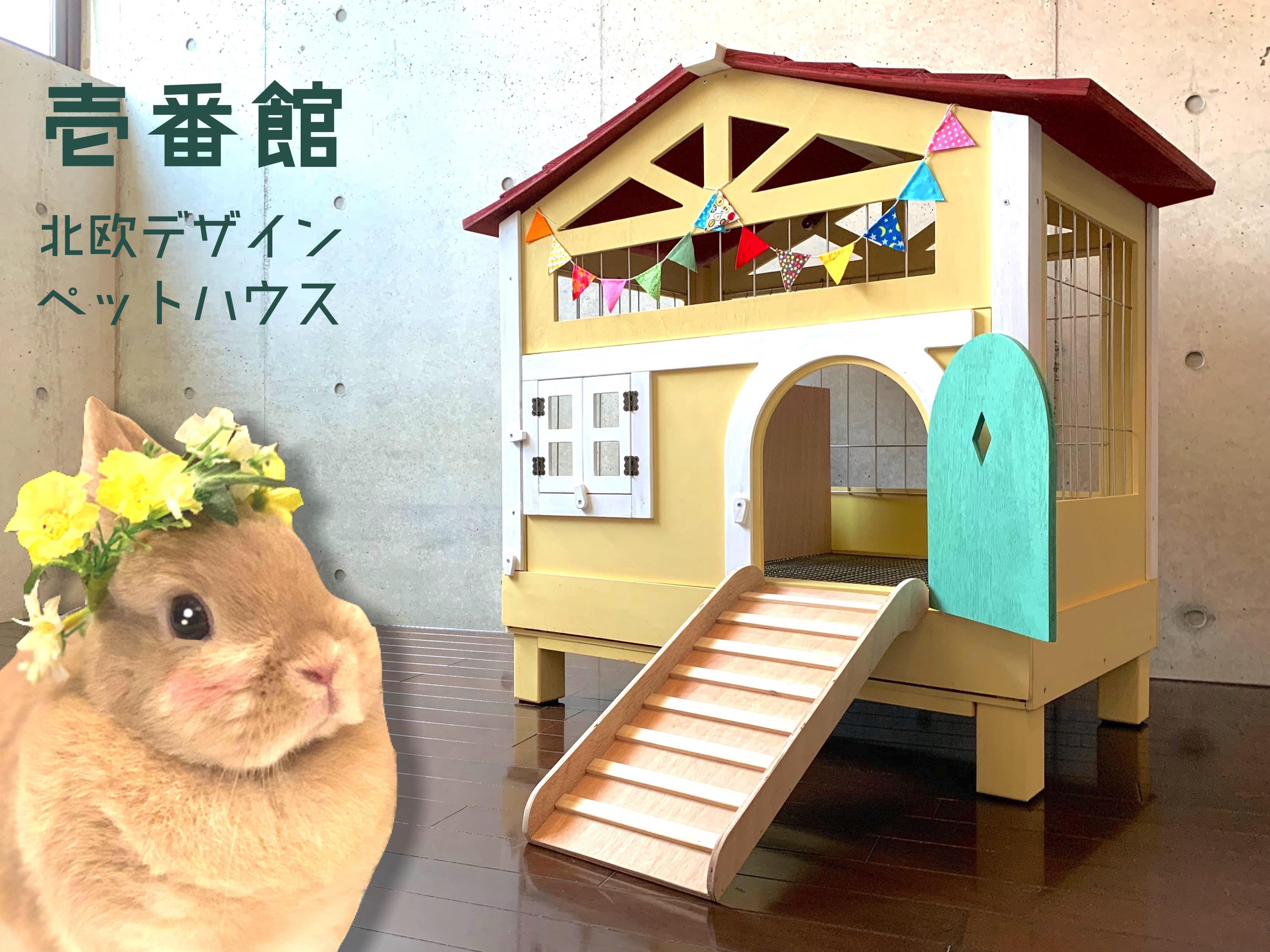 壱番館 北欧デザインペットハウス【ショップ様仕入れ用】画像