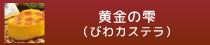 黄金の雫(びわかすてら)