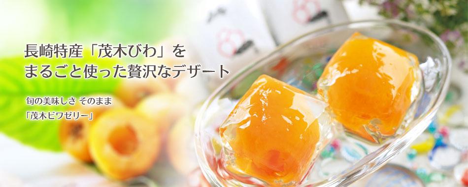 長崎特産「茂木びわ」をまるごと使った贅沢なデザート 旬の美味しさそのまま「茂木ビワゼリー」