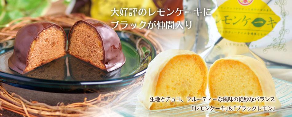 大好評のレモンケーキにブラックが仲間入り 「レモンケーキ」&「ブラックレモン」