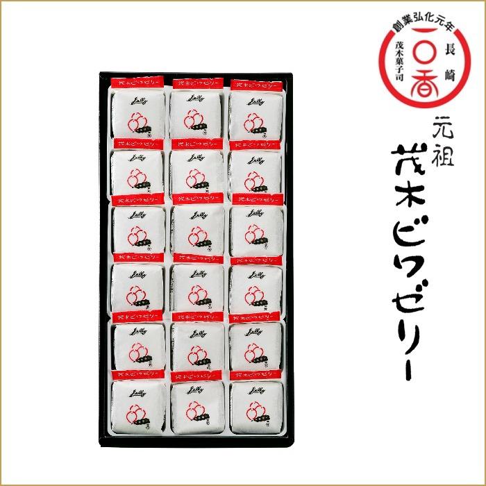 元祖 茂木ビワゼリー 18個箱入|長崎銘菓・長崎県特産品「茂木びわ」のデザート|おもてなしやお土産にも人気の画像