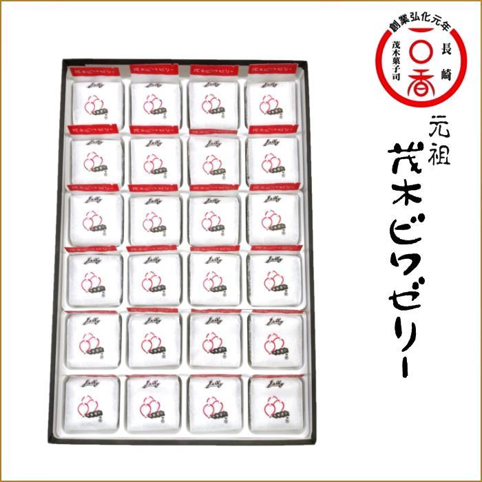 元祖 茂木ビワゼリー 24個箱入|お中元やお歳暮などのギフト好適品|美味しさと重量感もたっぷりのギフトセットの画像