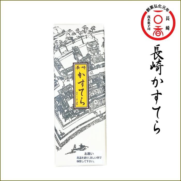長崎かすてら 1号  長崎銘菓・ながさき土産の定番・カステラ 茂木一まる香本家の画像