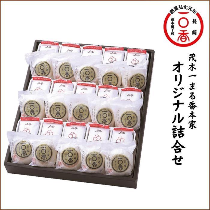 一まる香・オリジナル詰合せ|一〇香(いっここう)15個・茂木ビワゼリー15個|長崎銘菓がたっぷりの贈答好適品の画像