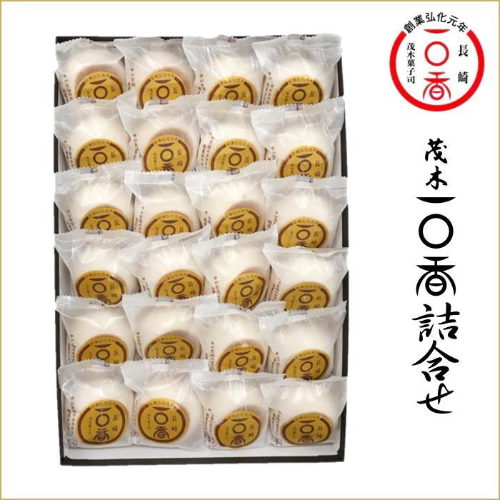 一〇香(いっこっこう)24個箱入 長崎銘菓・中国伝来の中が空洞の焼き菓子 お中元やお歳暮の贈答好適品の画像