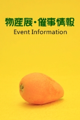 物産展・催事情報