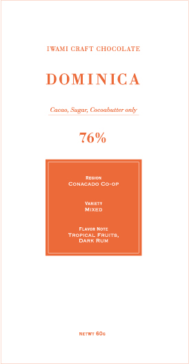 【IWAMI CRAFTS CHOCOLATE】ドミニカ Cacao76%画像
