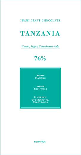 【IWAMI CRAFTS CHOCOLATE】タンザニア Cacao76%画像
