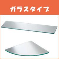 シェルフボード ガラスタイプ