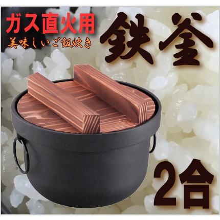鉄釜 2合 炊飯用鉄鍋 木蓋付き画像