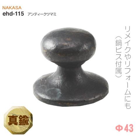 アンティークツマミ 丸 φ43mm(大)鍋ビス止画像