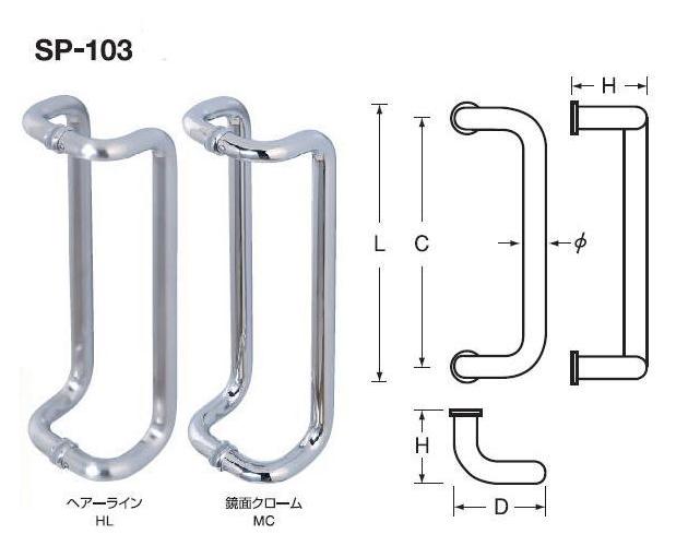 ステンレスプルハンドルSP103
