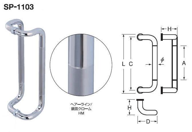 ステンレスプルハンドルSP1103(座金付)