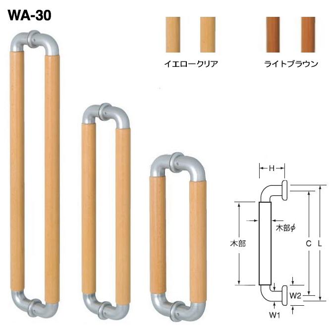 ウッドA型 丸棒 ドアハンドル WA-30