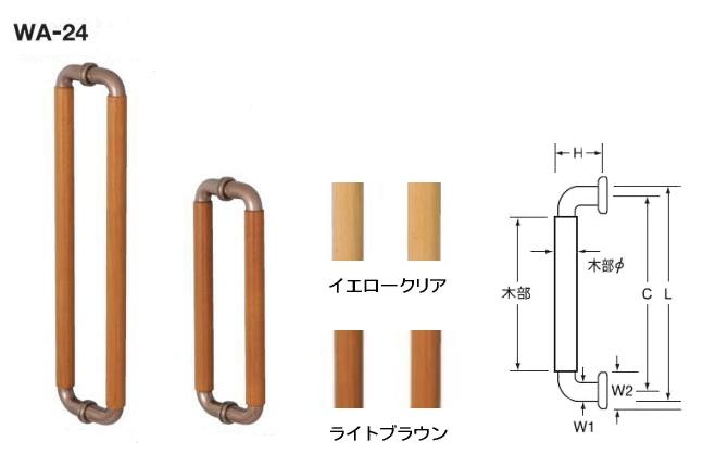 ウッドA型 丸棒 ドアハンドル WA-24