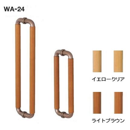 ウッドA型 丸棒 ドアハンドル WA-24 (座金・ビスM6付)対応扉厚27~40mm 両面用画像