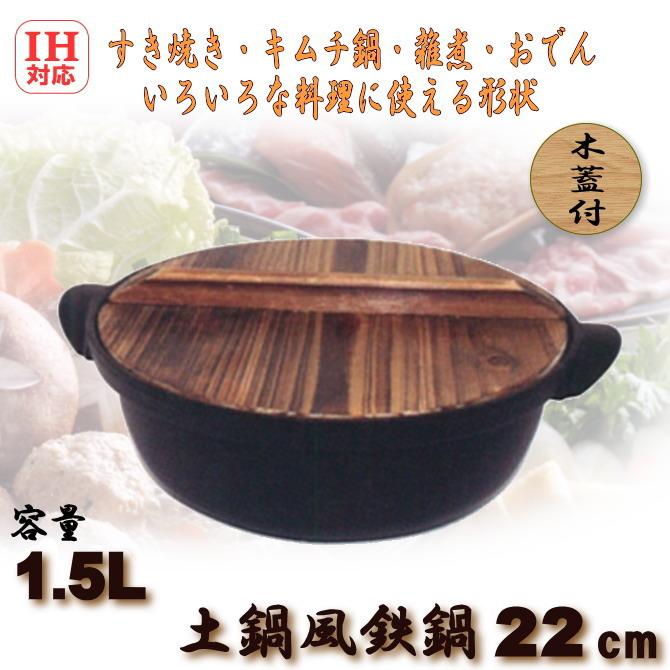 土鍋風鉄鍋