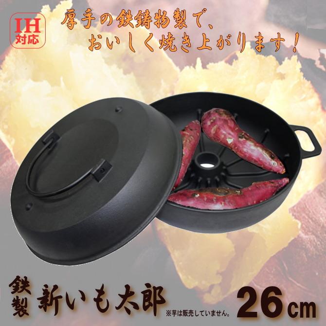 焼き芋鍋 新いも太郎