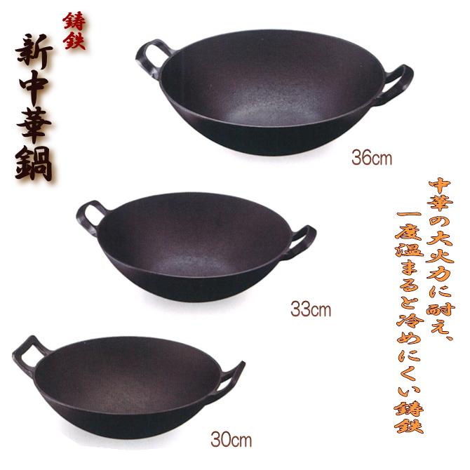 新中華鍋 (30cm・33cm・36cm)鉄製
