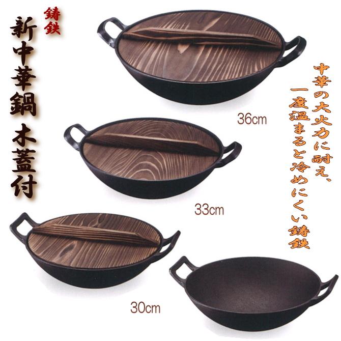 木蓋付き新中華鍋 (30cm・33cm・36cm)鉄製