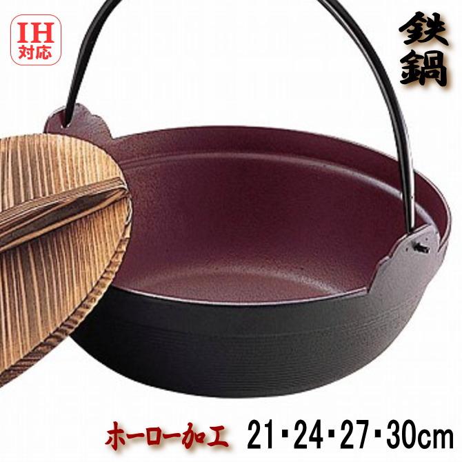 ホーロー加工深型鍋 木蓋付(21・24・27・30cm)鉄製 IH対応 ツル付き 池永鉄工画像