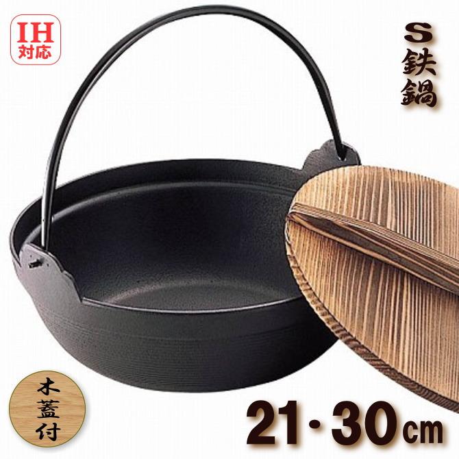 IH対応 S鉄鍋 木蓋付(21cm・30cm)鉄製 1本ツル付き 池永鉄工画像