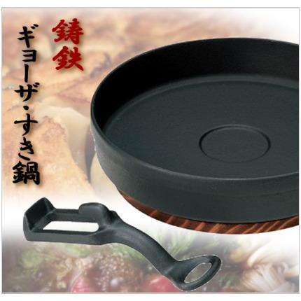 鉄製餃子鍋 15cm・20cm ギョーザ鍋(すき鍋)木台ハンドル付き 池永鉄工の鉄鋳物 すき焼き画像