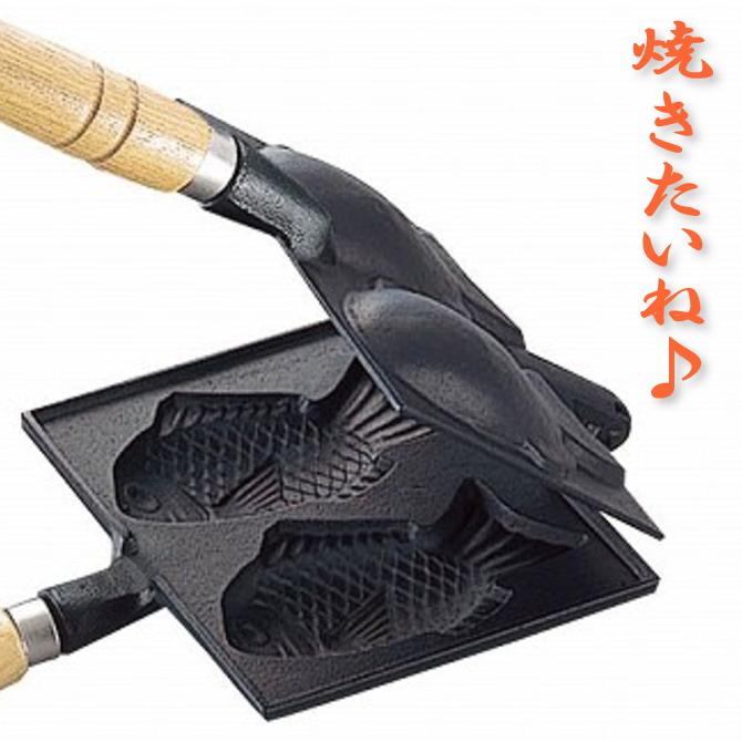 たい焼き器 美味しく焼ける鉄鋳物のタイ焼器 木柄付き 池永鉄工の鉄製調理グッズ画像
