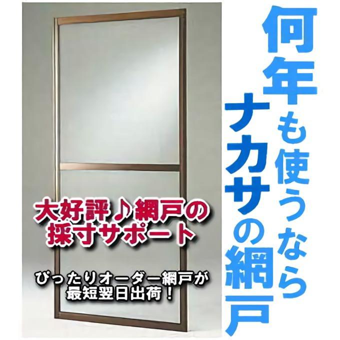 窓用網戸(引き戸タイプ)画像