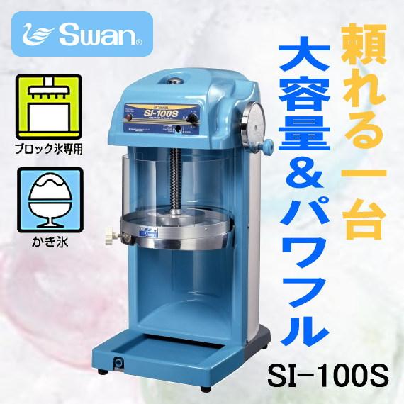 スワン SI-100S 氷削り機 池永 業務用 ふわふわかき氷機 電動式 ブロック氷用画像