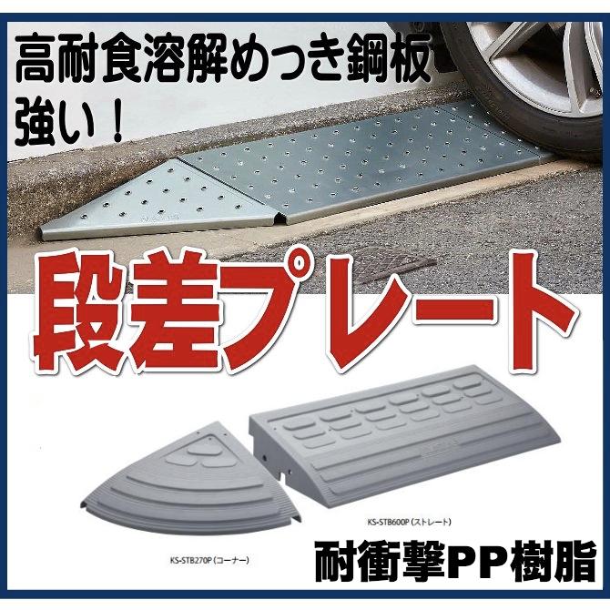段差プレート ストレートタイプ/コーナータイプ 駐車場ガレージ歩道段差用ボード 各種画像