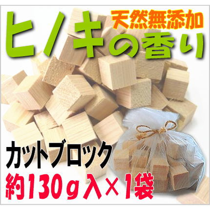 尾鷲ヒノキの香り袋 芳香・消臭・抗菌 檜アロマの桧風呂に【送料無料】画像