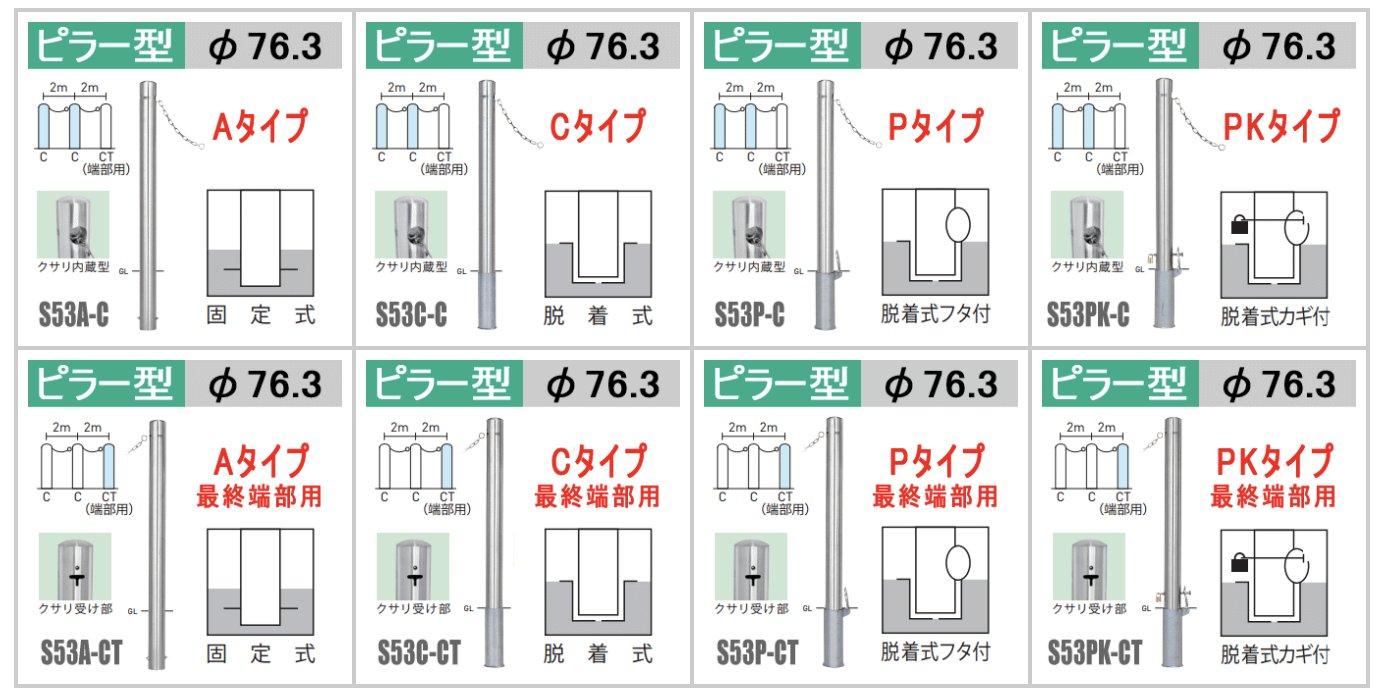 帝金バリカー(車止め)ピラー型(クサリ内蔵型)画像