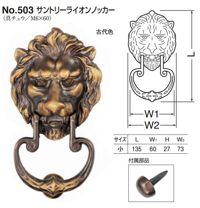 ライオンノッカーNo.503