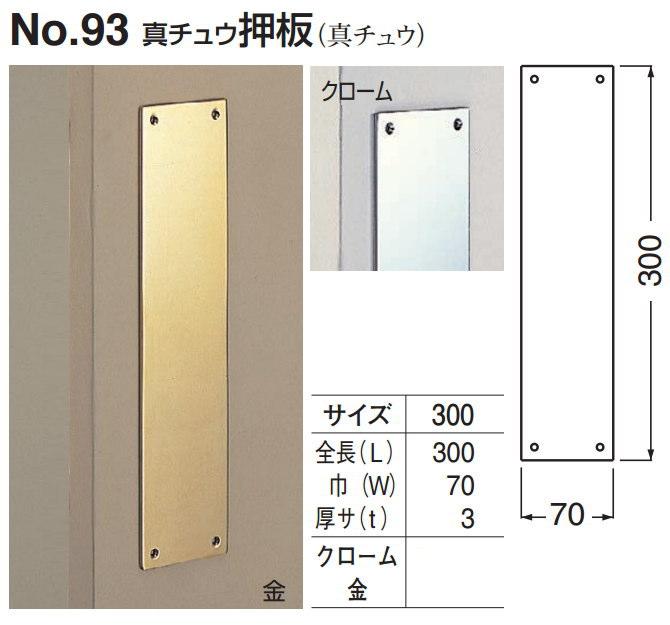 真鍮 押板