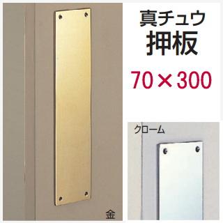 真鍮 押板(アンティーク風 押し板)幅70×長300 No.93画像
