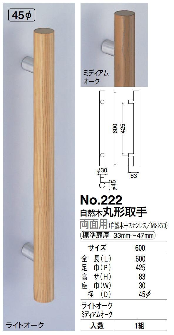 自然木 丸形取手(両面用)