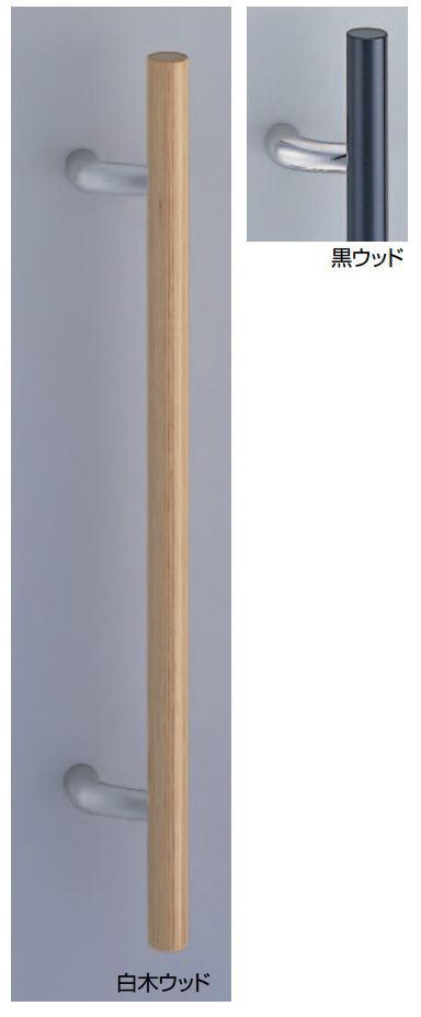 ウッド丸型取手(両面用)  φ27.2 玄関 取っ手 把手 ヒンジ扉  DIY  No.217 標準扉厚:31〜45mm 全長:600mm画像